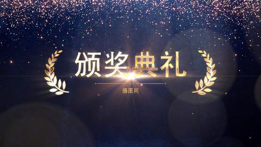 黄金粒子企业颁奖典礼企业年会开场 AE模板46秒视频