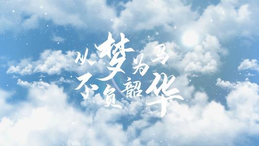 片头字幕主题文字毕业季标题文字AE模板10秒video