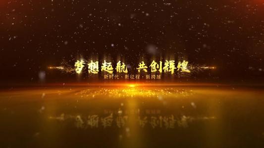年会晚会粒子颁奖片头21秒视频
