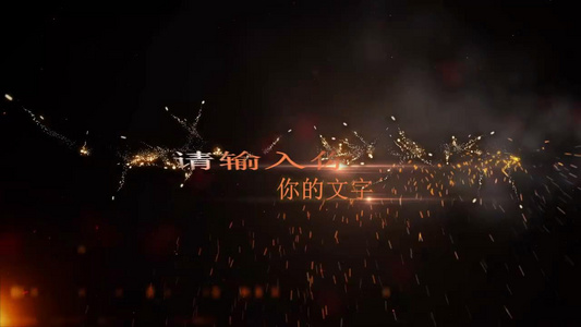 震撼火花标题 开场动画53秒视频