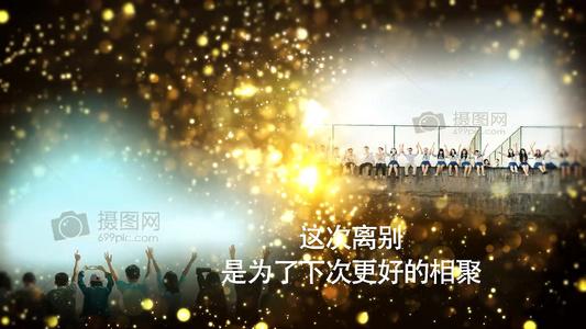 唯美粒子青春不散场纪念聚会相册展示AEcc模板75秒视频