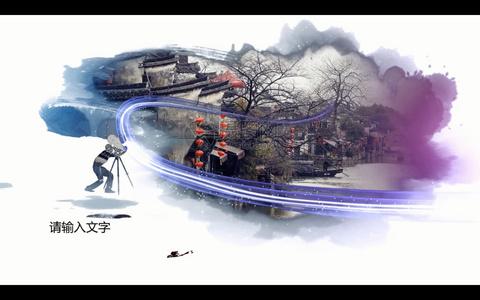 中国风水墨图文35秒视频
