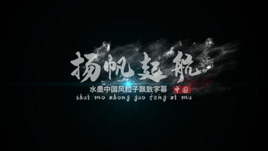 PRChina风水墨风�称⑽淖帜0�17秒video