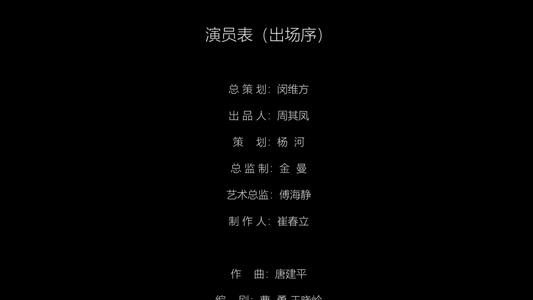 微电影演员表 影视片尾职员表 片尾字幕 结尾视频 PRcc2018模板94秒视频