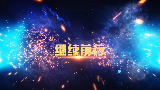 震撼恢弘蓝色星空企业开场 字幕片头 会声会影X10模板30秒视频