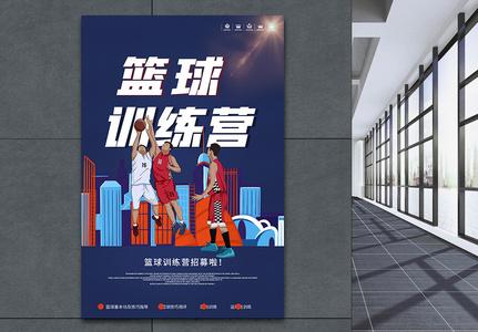 插画风格篮球训练营海报图片