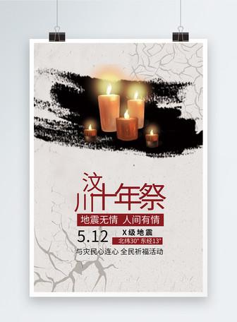 汶川十年祭全民祈福海报