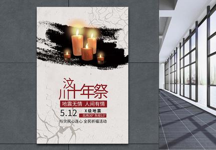 汶川十年祭全民祈福海报图片