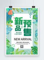 新品预售促销海报设计图片