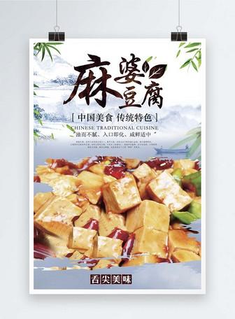 麻婆豆腐川菜海报设计