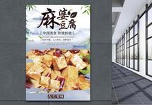 麻婆豆腐川菜海报设计图片