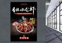 香辣小龙虾海报设计图片