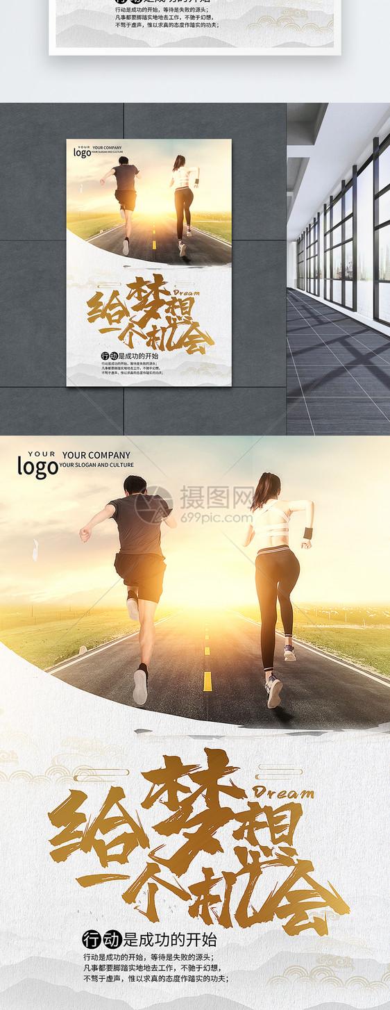 大气时尚奔跑企业文化海报图片
