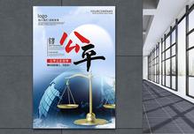 企业文化公平海报图片