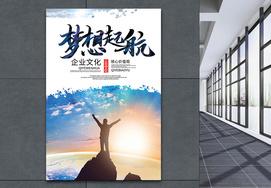 梦想起航企业文化海报设计图片