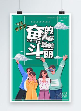 漫画版奋斗的青春最美丽励志海报