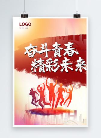 奋斗青春企业文化海报