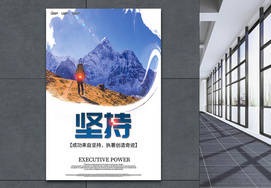 坚持企业文化励志海报图片