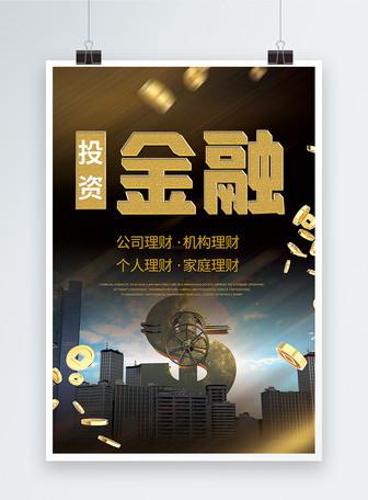 黑金风格质感金色字金融投资海报
