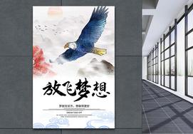 放飞梦想企业文化海报设计图片