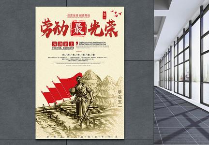 劳动节海报图片大全