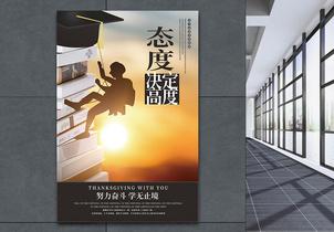 高度决定态度企业文化海报图片