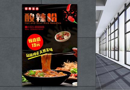 酸辣粉美食促销宣传海报图片