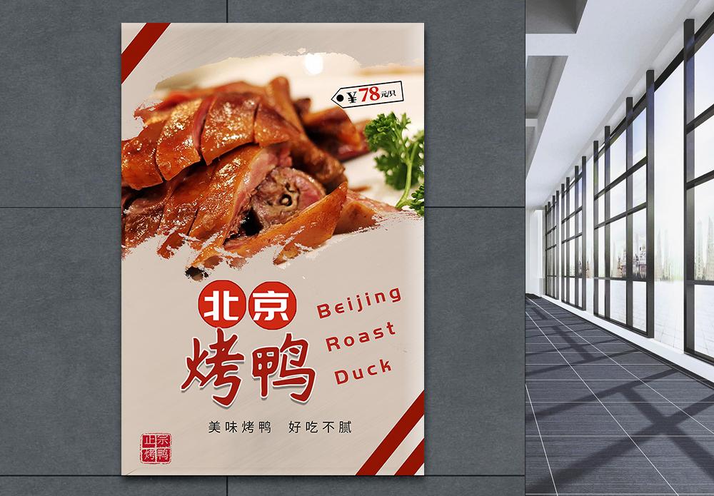 北京烤鸭特价宣传海报图片