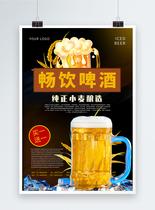 啤酒畅饮活动宣传海报图片