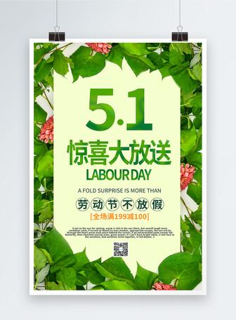 51惊喜大放送促销海报