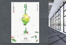 二十四节气谷雨原创设计海报图片