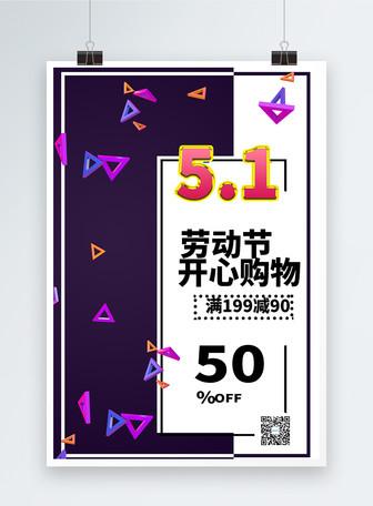 劳动节购物促销海报