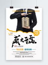 房屋买卖找我们宣传海报图片
