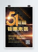 黑金风格51促销海报设计图片