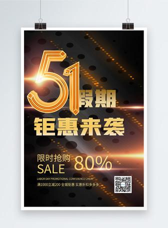黑金风格51促销海报设计