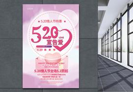 520我爱你情人节海报图片