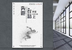 企业文化奔跑在路上设计海报图片