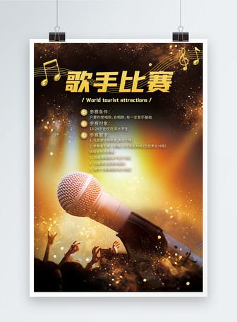 歌手比赛选秀海报