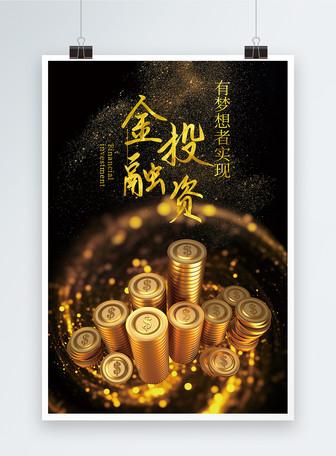 黑金金融投资理财海报