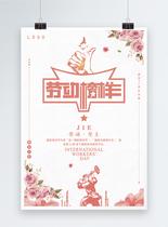 清新5.1劳动榜样海报图片