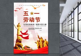 五一劳动节红色市政类海报图片