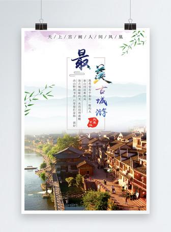 水彩风最美凤凰古城旅游海报