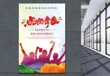 五四青年节炫彩海报图片
