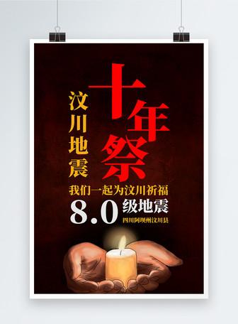 汶川地震十年祭海报