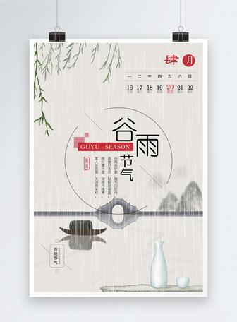 中国风谷雨二十四节气海报