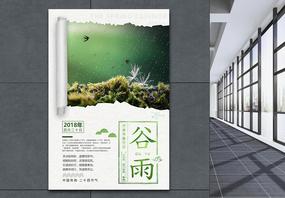谷雨二十四节气海报图片