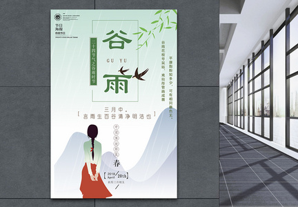 中国风谷雨二十四节气海报图片