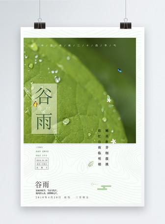 谷雨二十四节气海报