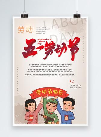 五一劳动节复古大气海报