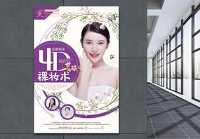 美容整形4D裸妆术宣传海报图片